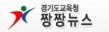 경기도교육청 짱짱뉴스